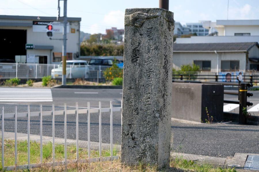 牟礼町国道11号沿いの標石 左面