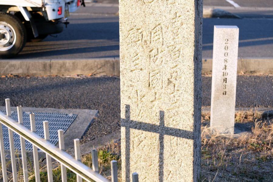 牟礼町国道11号沿いの標石 裏面下部