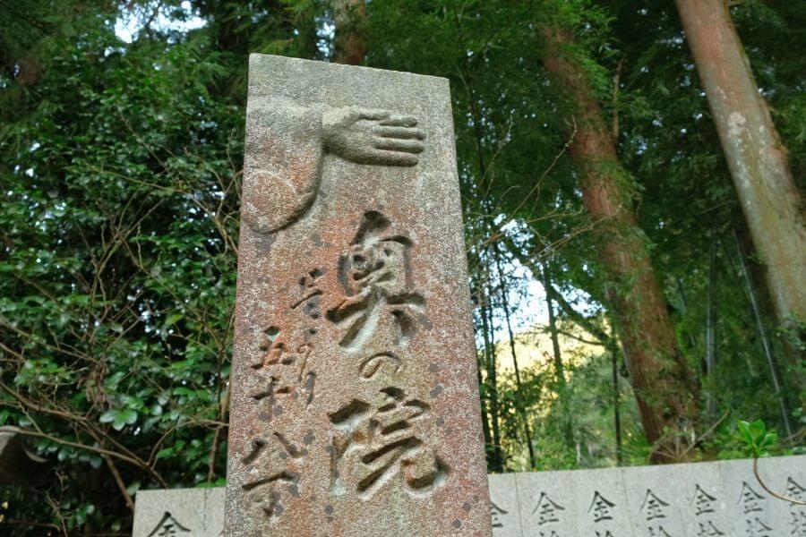 第65番三角寺境内標石 正面上部