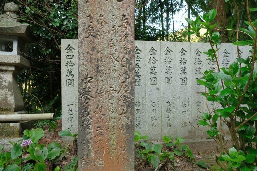 第65番三角寺境内標石 正面下部