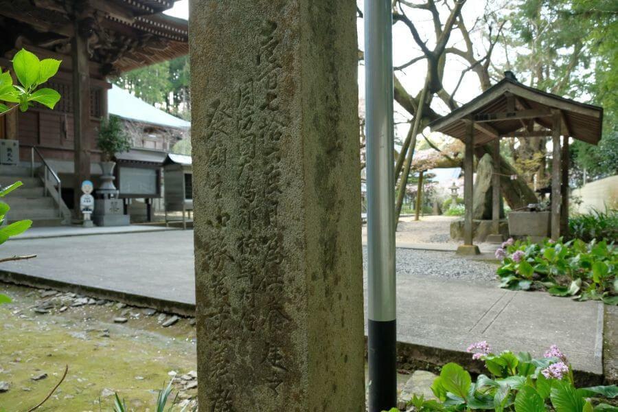 第65番三角寺境内標石 右面