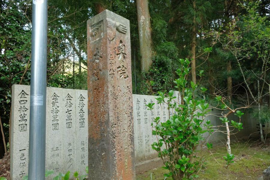 第65番三角寺境内標石 左面