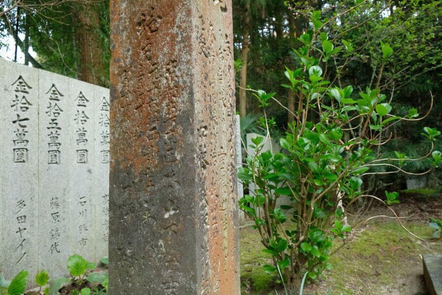 第65番三角寺境内標石 左面下部