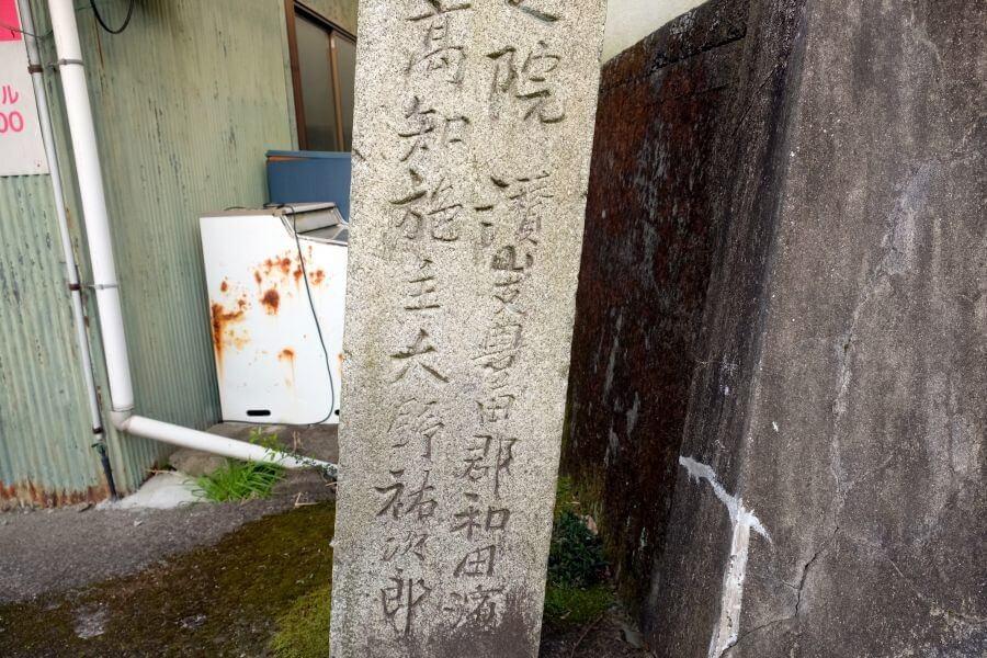 旧土佐街道高知土佐の方向を示す標石 正面下部