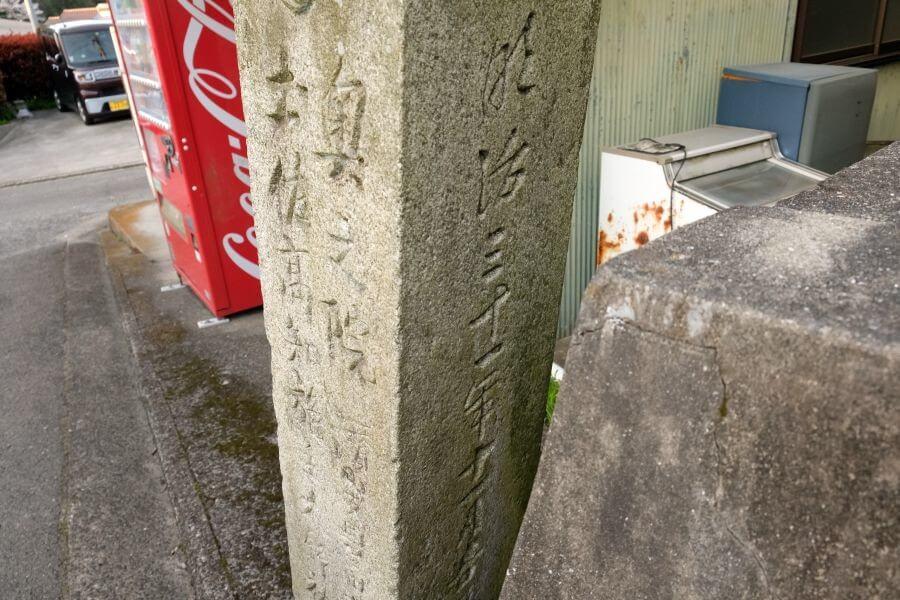 旧土佐街道高知土佐の方向を示す標石 右面