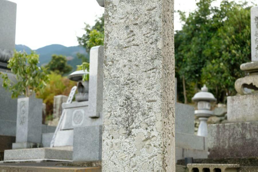 四国中央市の東京神田区施主による標石 正面下部