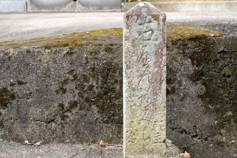 四国中央市の真念標石 正面