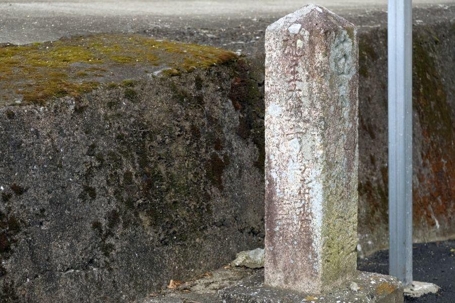 四国中央市の真念標石 右面