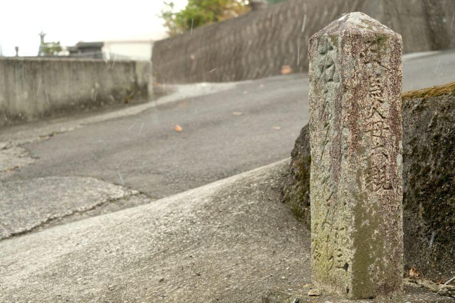 四国中央市の真念標石 左面