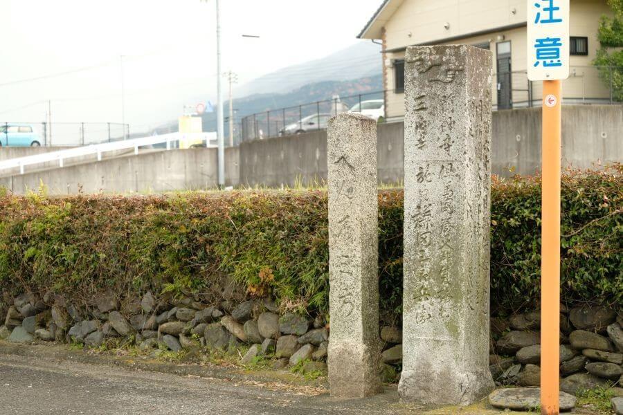 兵庫県の名士による四国中央市旧遍路道沿いの標石 立地