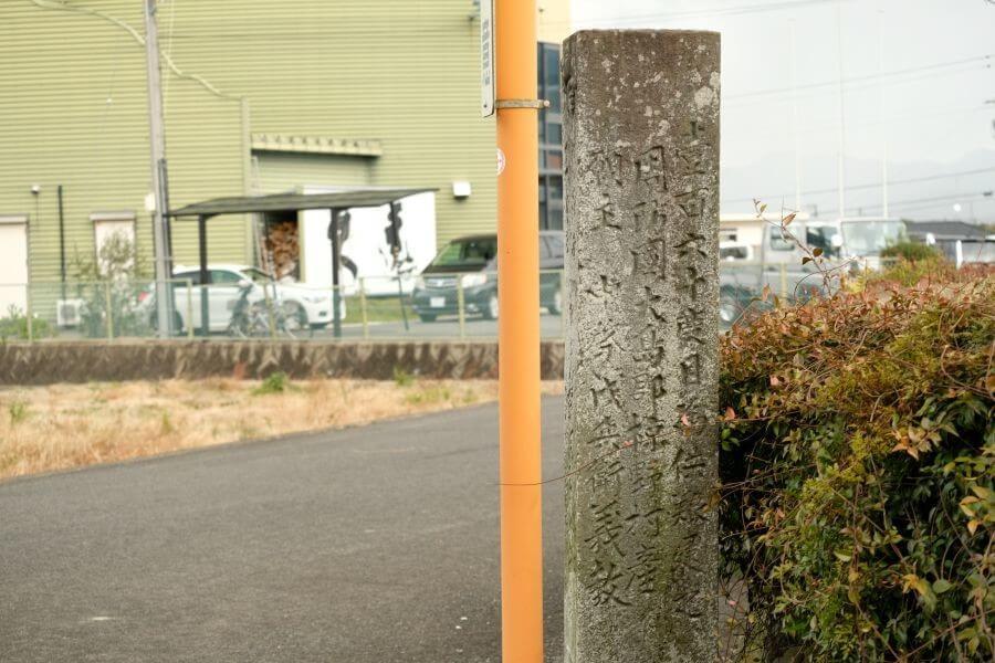 兵庫県の名士による四国中央市旧遍路道沿いの標石 右面
