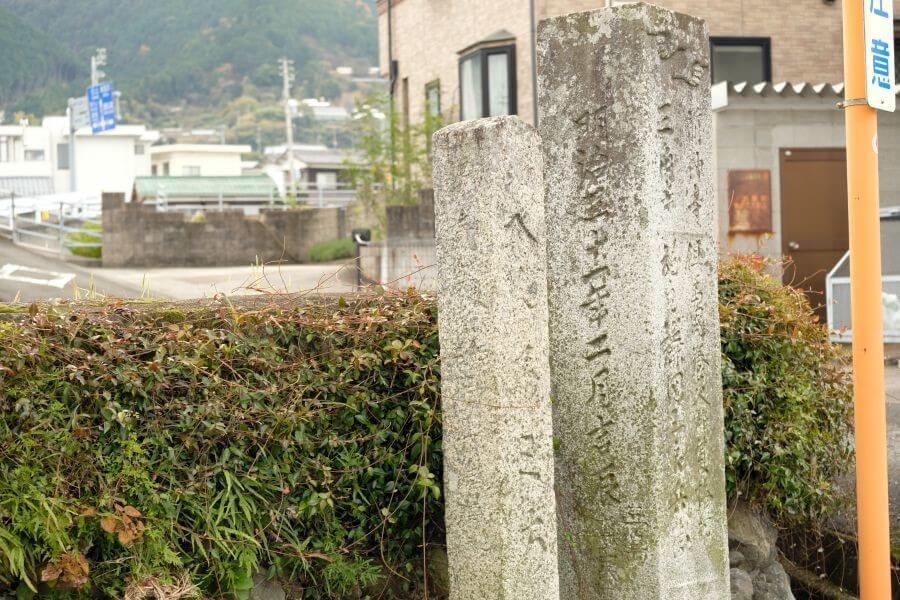 兵庫県の名士による四国中央市旧遍路道沿いの標石 左面