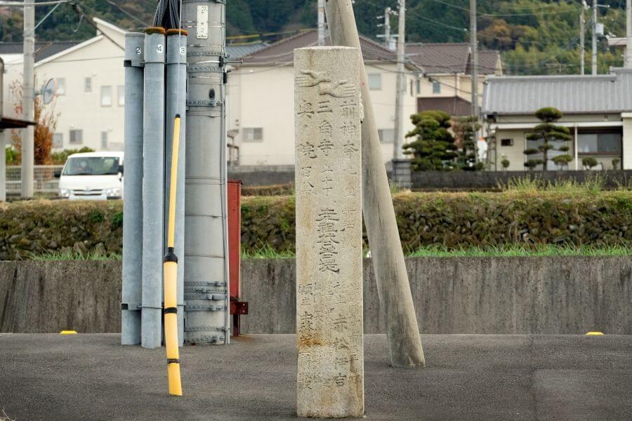 金毘羅街道とバイパスの交差点の標石 正面
