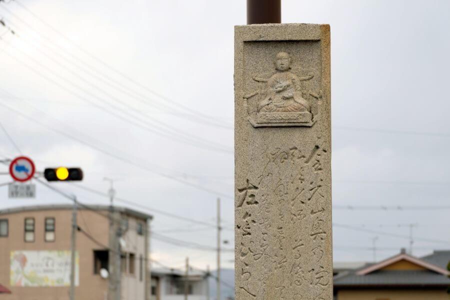金毘羅街道とバイパスの交差点の標石 右面上部