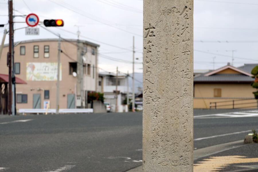 金毘羅街道とバイパスの交差点の標石 右面下部