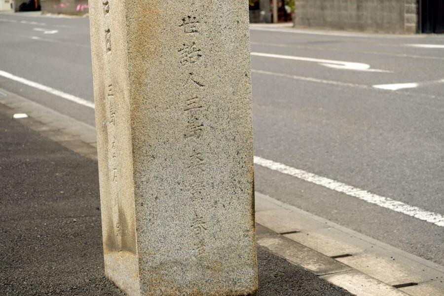 金毘羅街道とバイパスの交差点の標石 左面下部