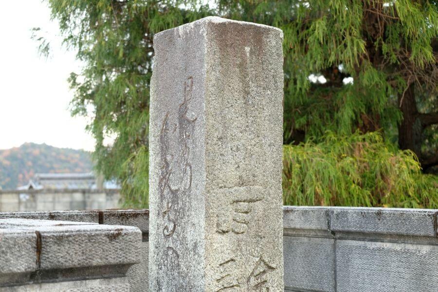 地元民による金毘羅街道沿いの標石 右面上部