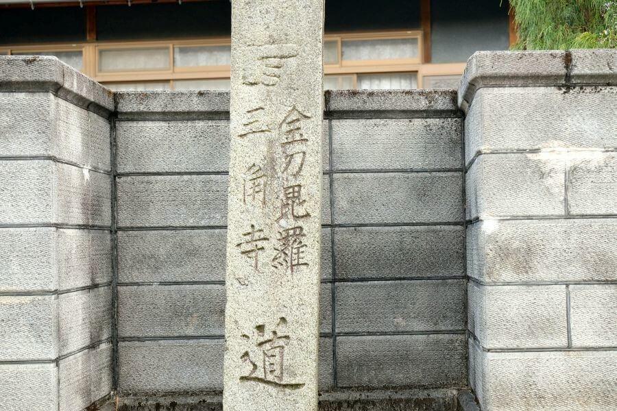 地元民による金毘羅街道沿いの標石 正面