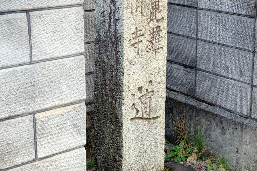 地元民による金毘羅街道沿いの標石 左面下部