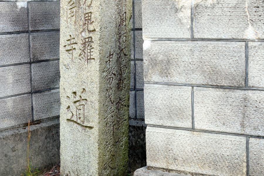 地元民による金毘羅街道沿いの標石 右面下部