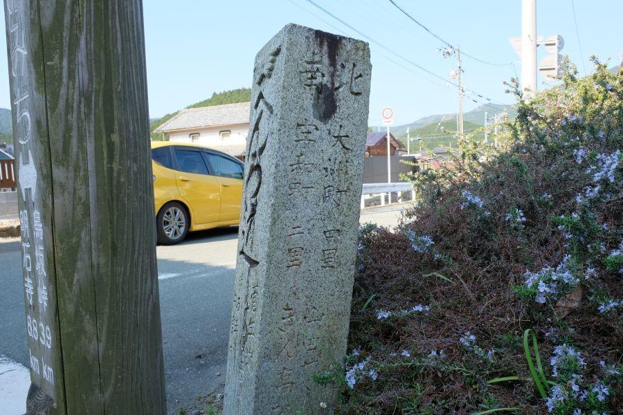 東多田番所跡の標石 右面