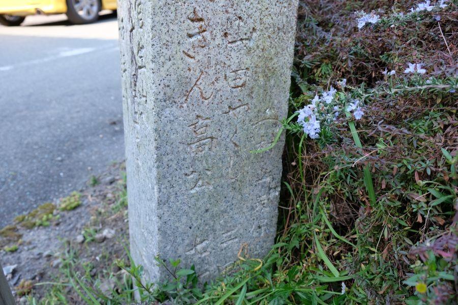 東多田番所跡の標石 右面下部