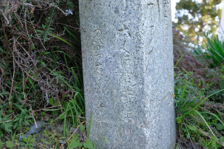 東多田番所跡の標石 左面下部