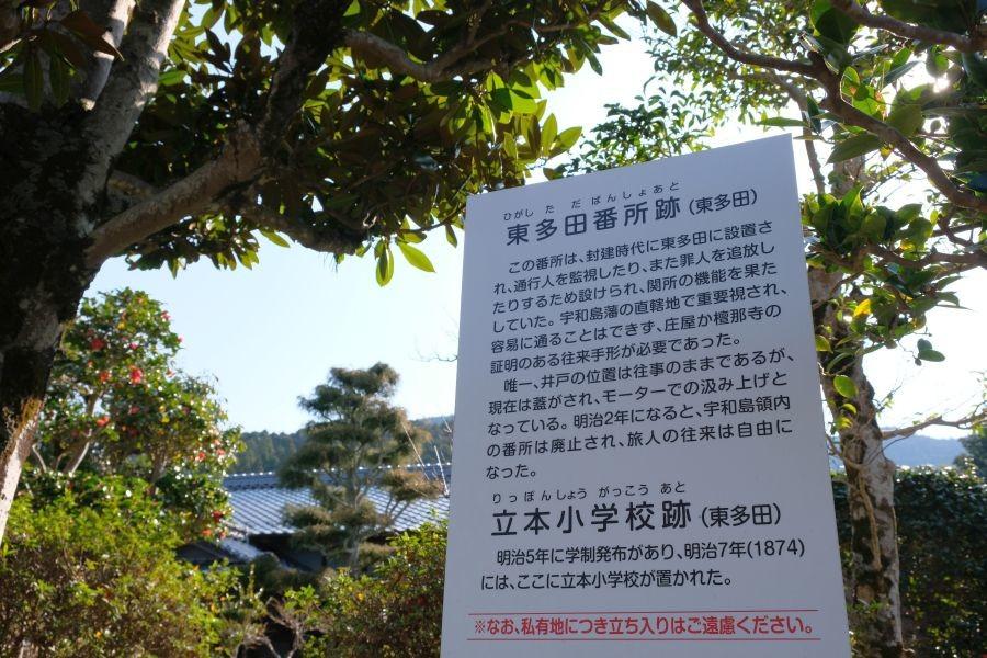 東多田番所跡の案内