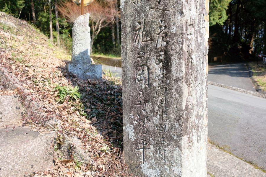 第43番明石寺参道の標石 正面下部