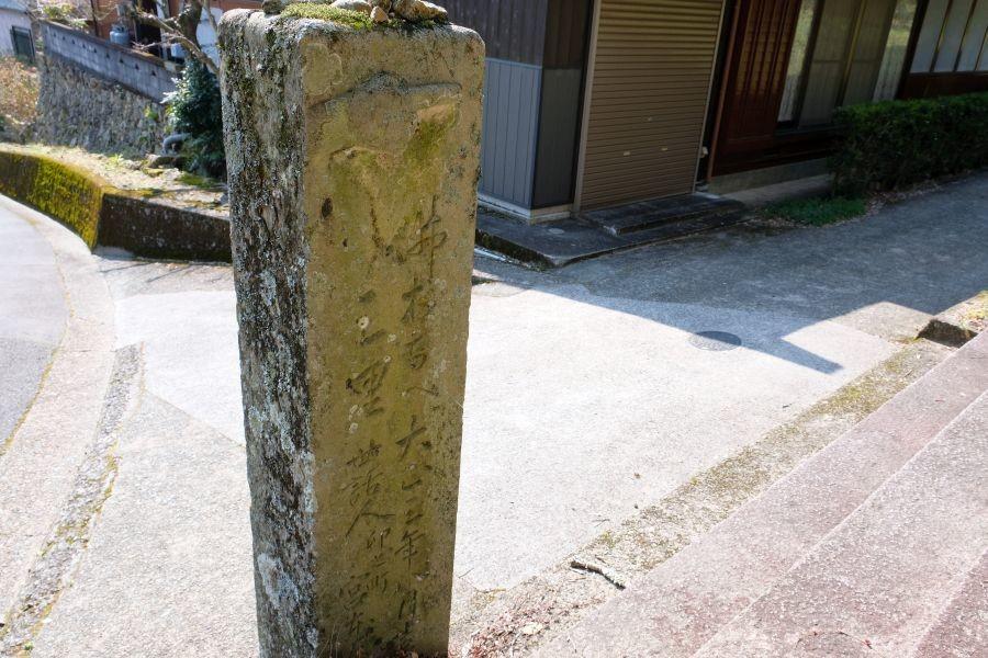 第43番明石寺参道の標石 左面
