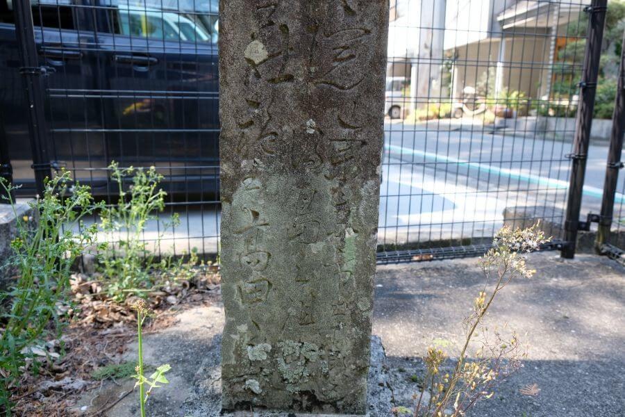 別格6番龍光院旧参道標石 正面下部