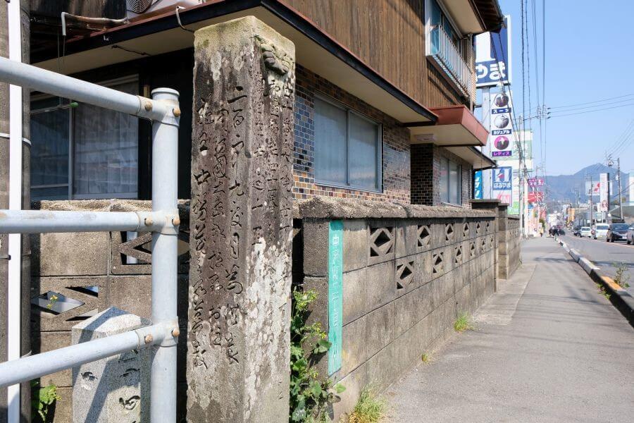 宇和島市街地南部標石 左面