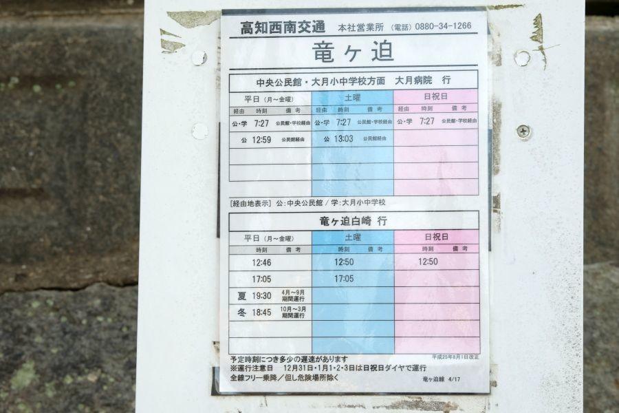 龍ヶ迫バス停 運行ダイヤ