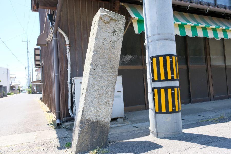 金倉寺門前の標石 正面