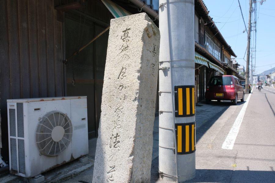 金倉寺門前の標石 左面