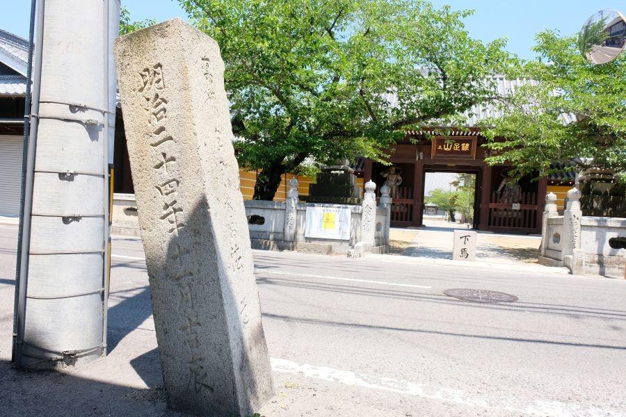 金倉寺門前の標石 裏面