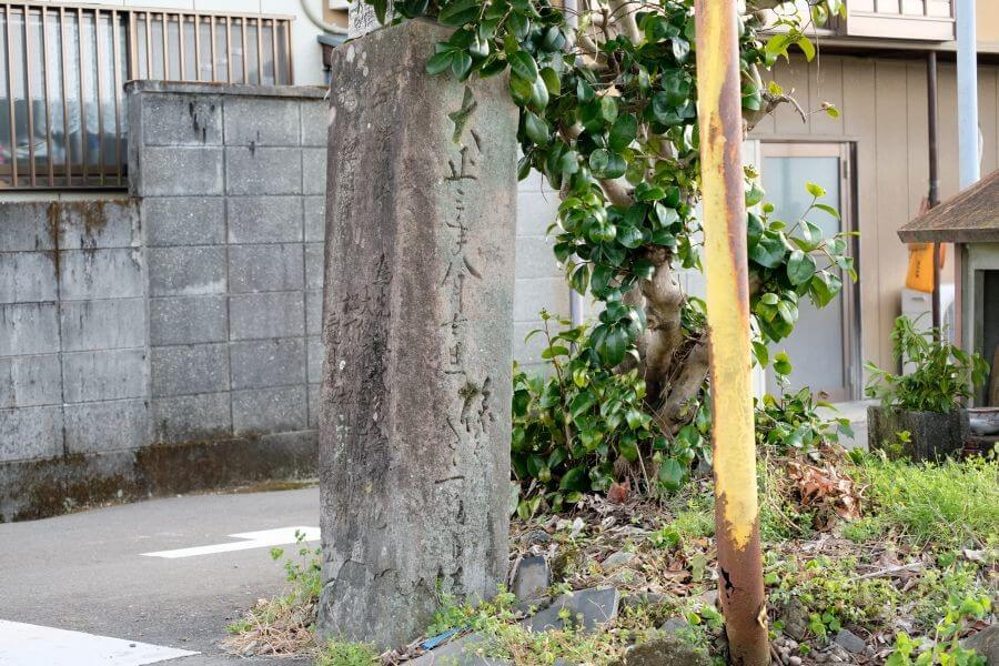 茂兵衛70歳時の高知市春野町水路横の標石 右面