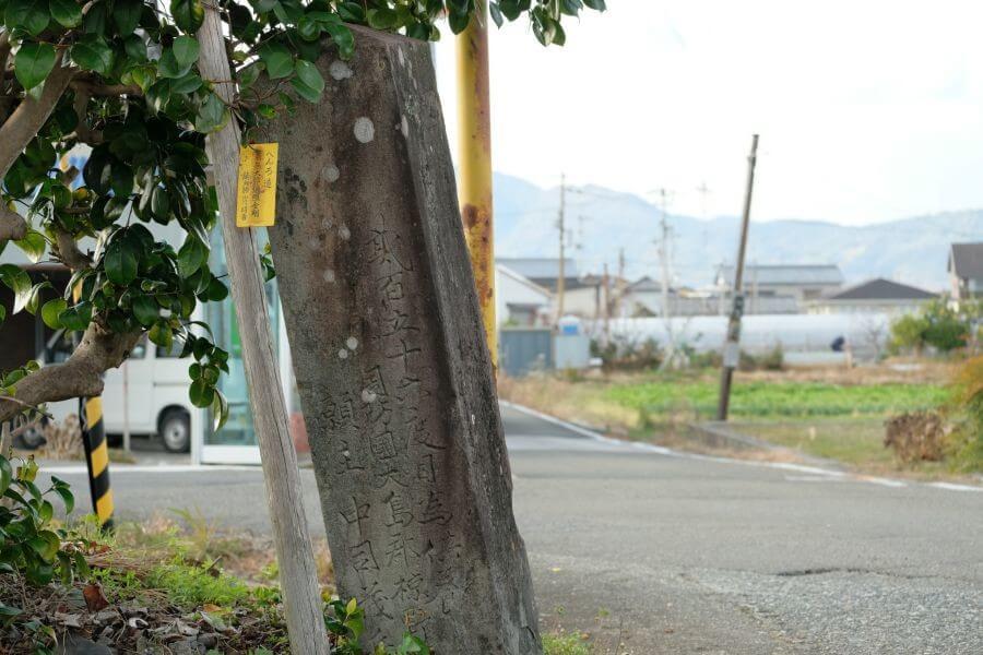 茂兵衛70歳時の高知市春野町水路横の標石 左面