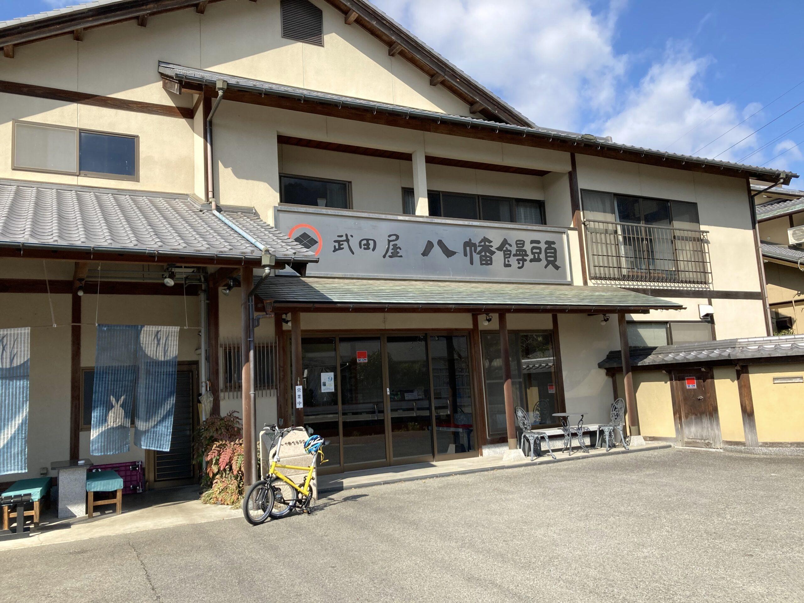 武田屋八幡饅頭